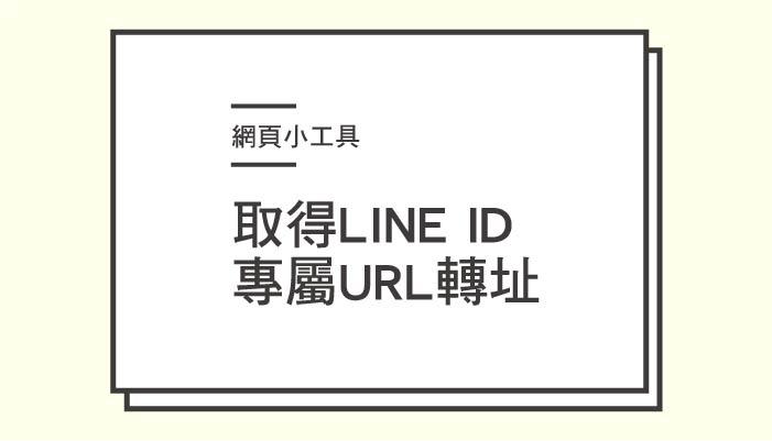 如何取得個人LINE ID轉成網址連結