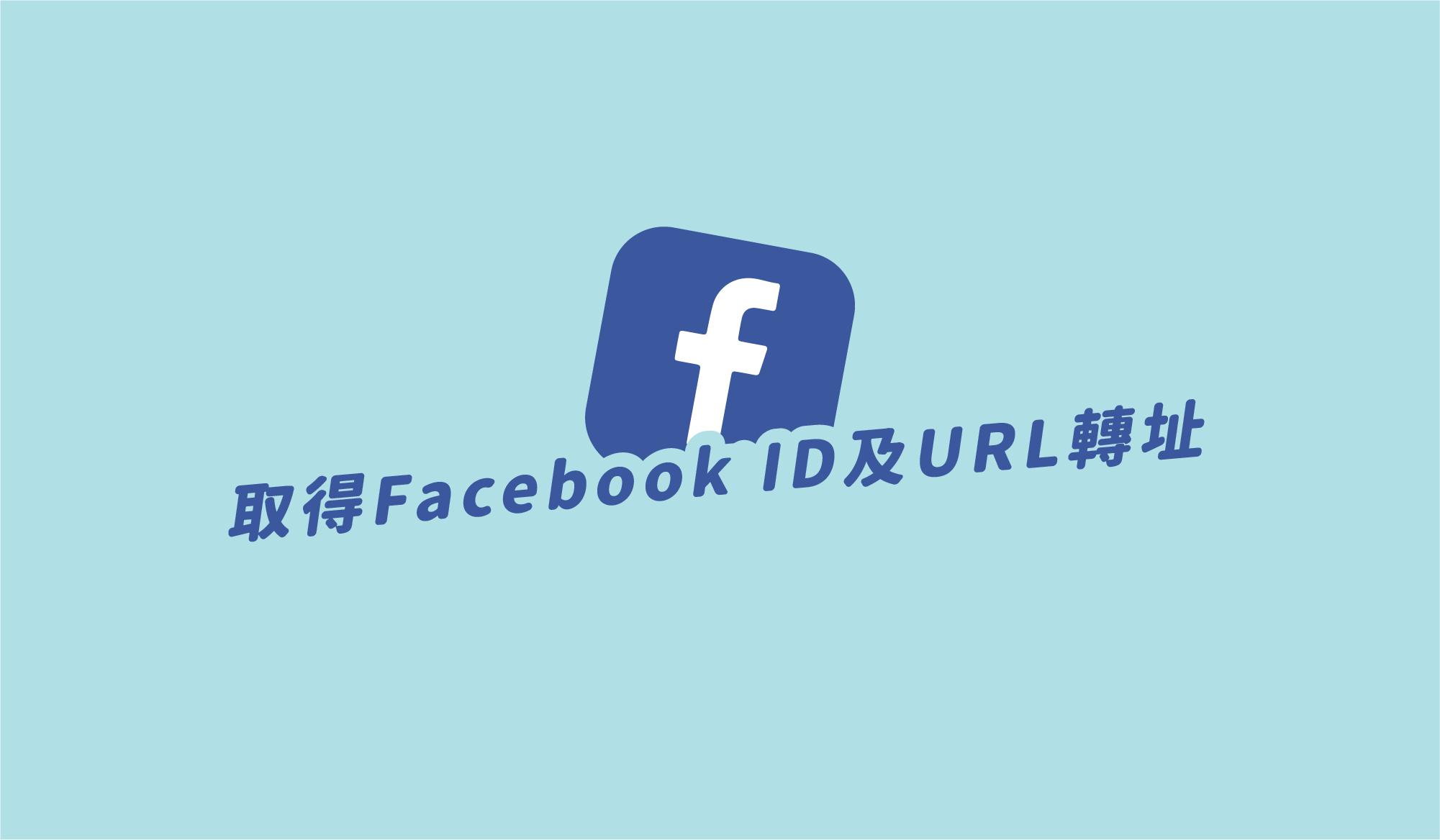 如何取得Facebook ID及URL轉址