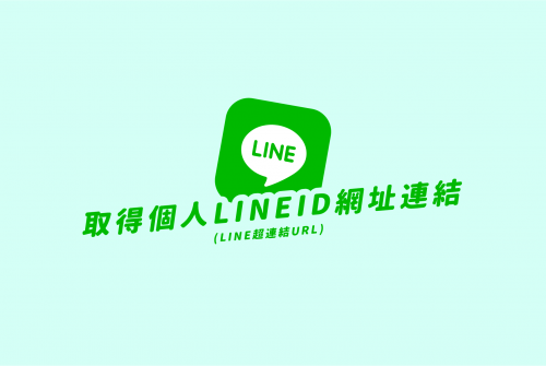 取得個人LINE ID網址連結(超連結URL)