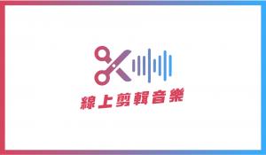 Audio Trimmer 線上音檔剪輯工具