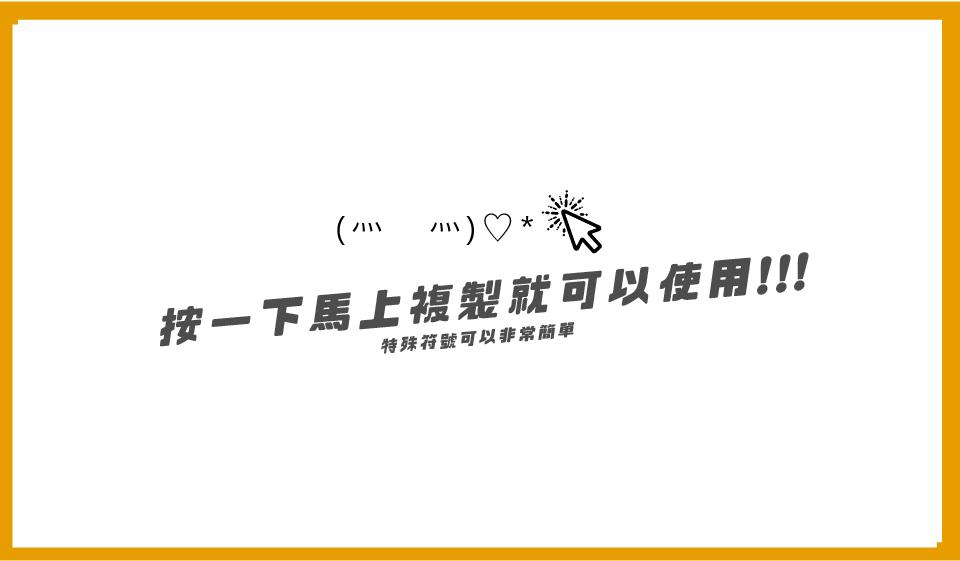 特殊符號可以非常簡單,按一下馬上複製就可以使用!