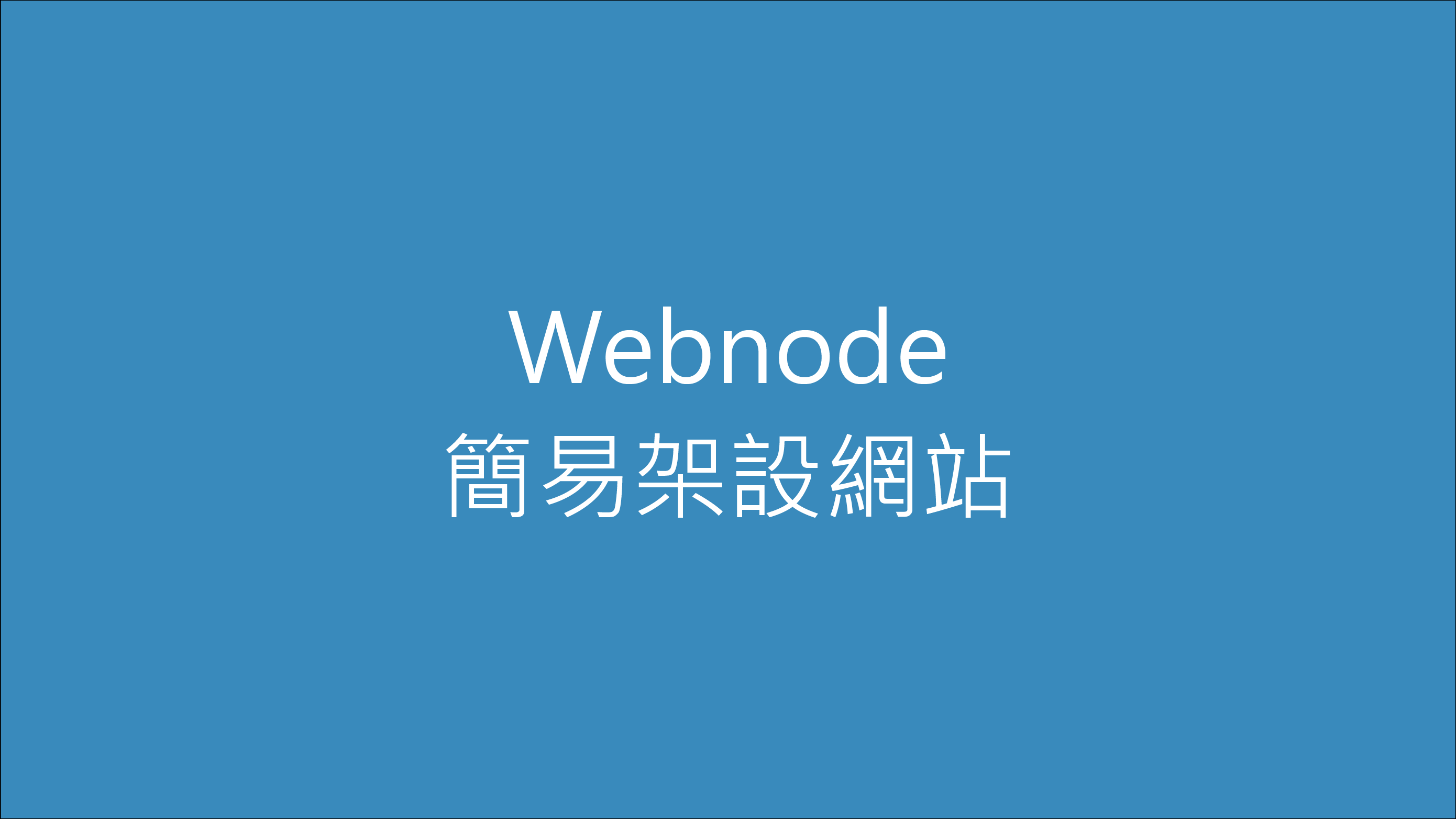 Webnode簡易架設網站