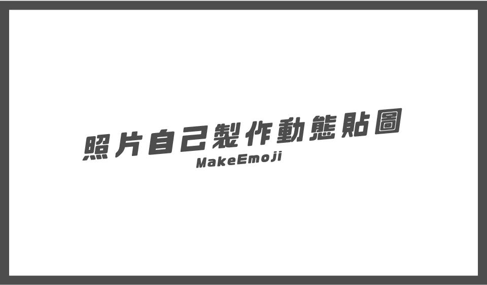MakeEmoji照片自己製作動態貼圖
