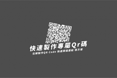 QR碼產生器 : 迅速產出QR Code
