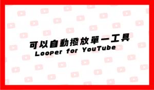 Looper for YouTube,重播循環