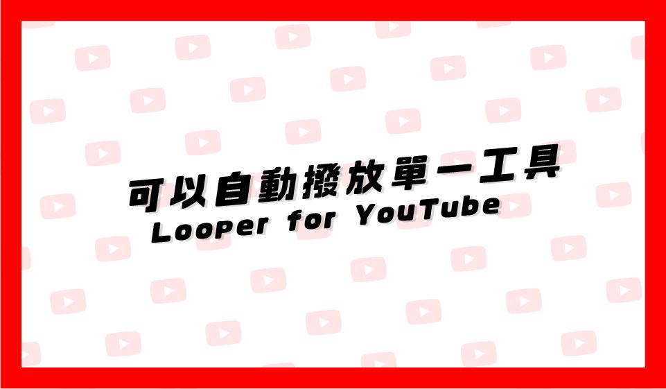 Looper for YouTube 重播循環一鍵解決