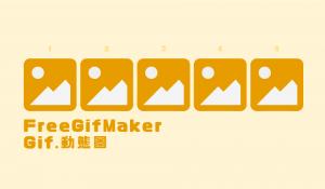 FreeGifMaker,將照片轉成 GIF圖