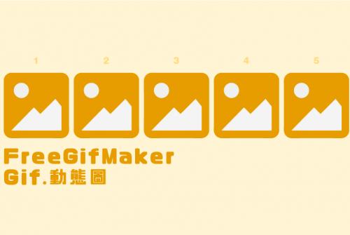 FreeGifMaker將照片轉成 GIF圖