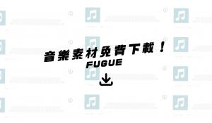 FUGUE音樂素材免費下載