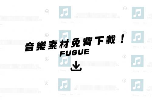FUGUE音樂素材免費下載!