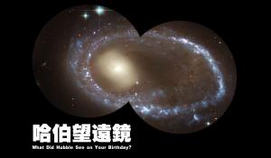 哈伯望遠鏡