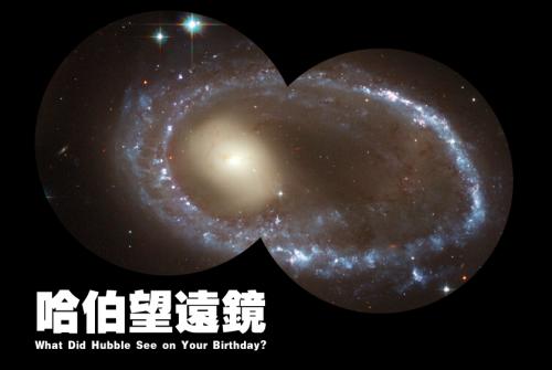 你生日那天的星空是什麼樣?讓哈伯望院鏡來告訴你