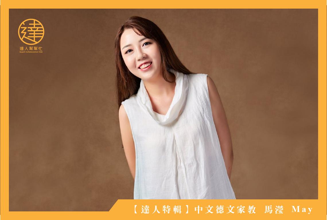 達人特輯|線上中文德文家教 馬瀅May