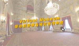 Virtual Museum 世界知名博物館