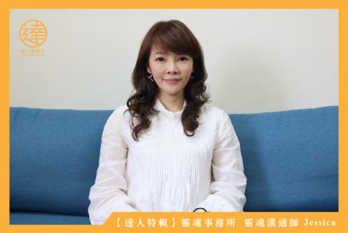 達人特輯|靈魂事務所 靈魂溝通師 Jessica