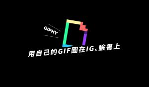 GIF圖,giphy