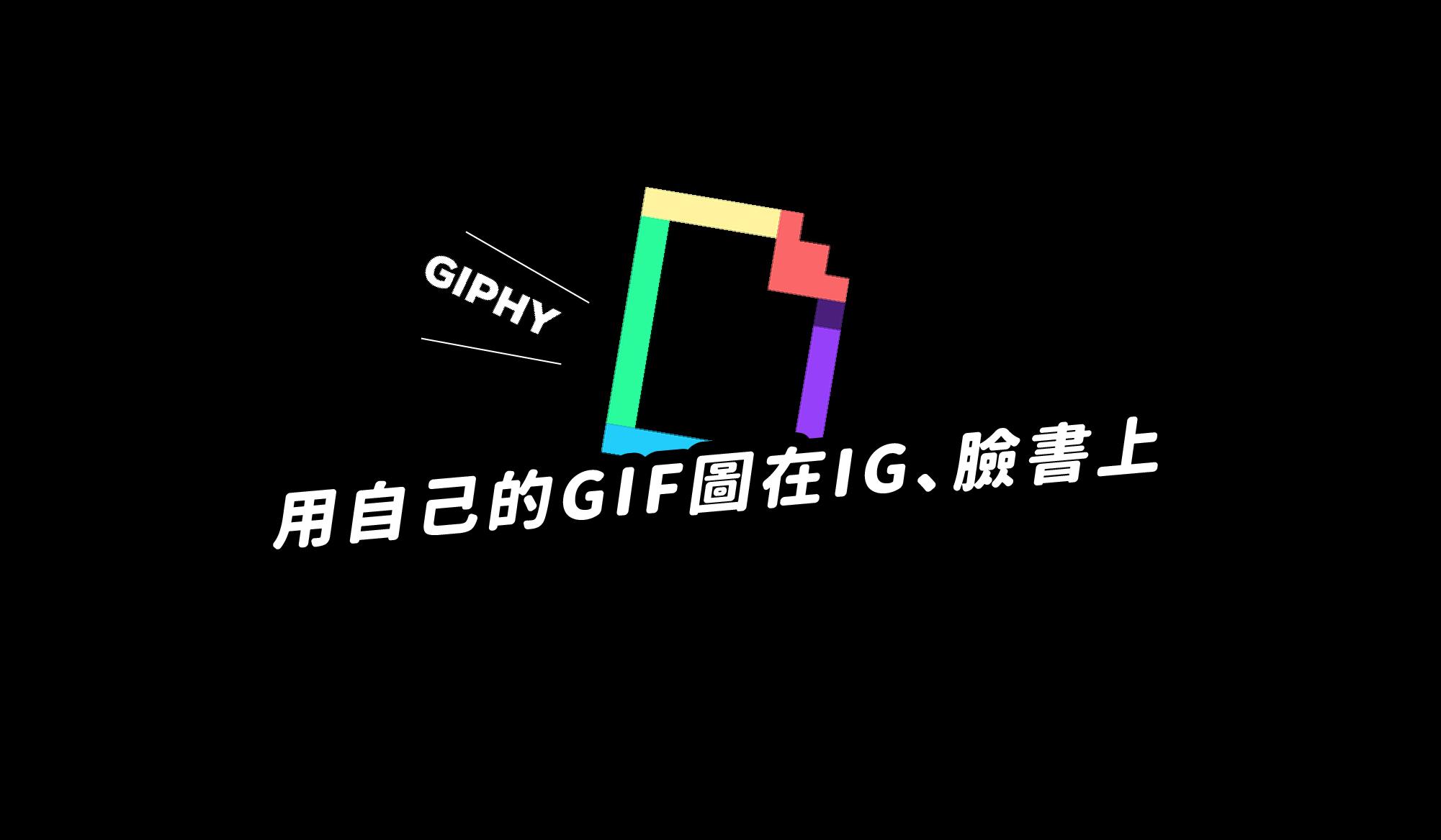 分享、製作,用自己的GIF圖在IG、臉書上