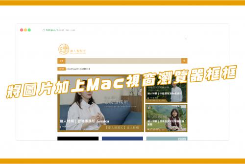 線上將圖片加上Mac視窗瀏覽器框框
