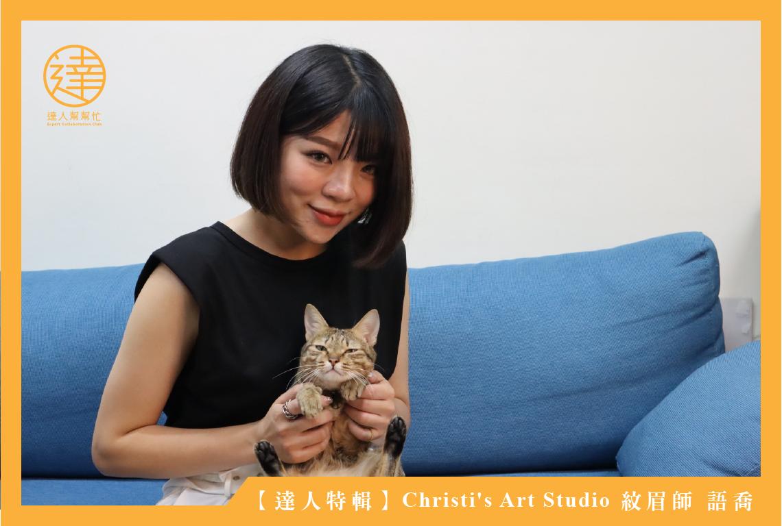 達人特輯|Christi's Art Studio 專業半永久全臉定妝