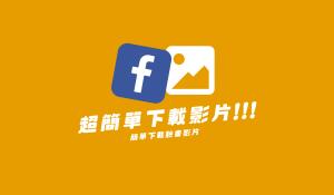 不用安裝軟體,就可以下載臉書FB的影片